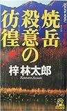焼岳 殺意の彷徨 (トクマ・ノベルズ)