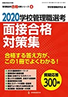 2020学校管理職選考 面接合格対策集 (校長・教頭試験に合格する答え方が、この1冊でよくわかる!)