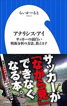 [らいかーると]のアナリシス・アイ ~サッカーの面白い戦術分析の方法、教えます~(小学館新書)
