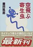 空飛ぶ寄生虫 (講談社文庫)
