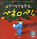 ペネロペしかけえほん (5) メリークリスマス、ペネロペ! (ペネロペしかけえほん 5)
