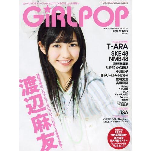GiRLPOP 2012 WINTER (SONY MAGAZINES ANNEX 第 545号)
