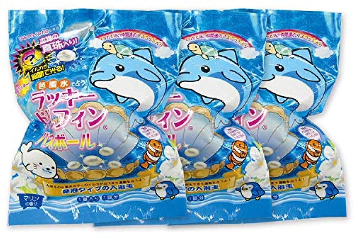 韓国嫌なジュースノルコーポレーション 入浴剤 バスボール 色風水ラッキードルフィン おまけ付き マリンの香り 80g 3個セット