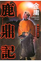 鹿鼎記 8 栄光の彼方 単行本