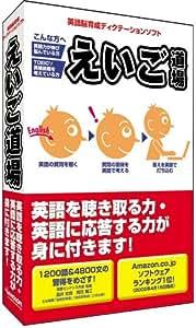 えいご道場 (スリムパッケージ)