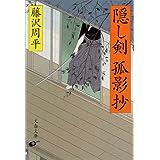 新装版 隠し剣孤影抄 (文春文庫)