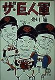 ザ・巨人軍 (徳間文庫)
