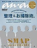 マガジンハウス anan (アンアン) 2015/12/09 [雑誌]の画像