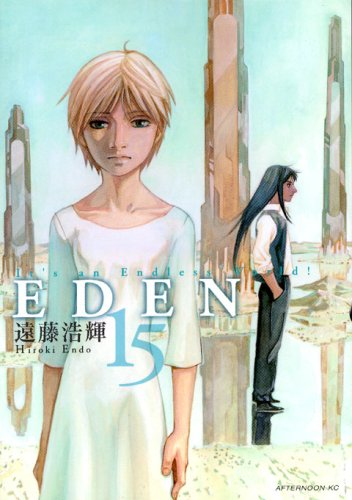 EDEN(15) (アフタヌーンKC)の詳細を見る