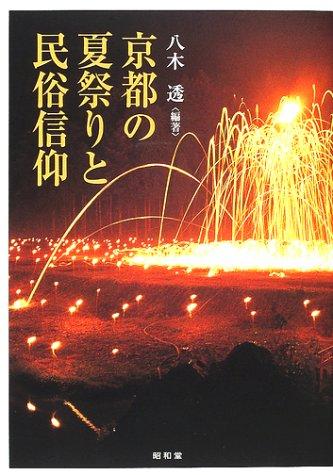 京都の夏祭りと民俗信仰