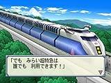 「桃太郎電鉄16 北海道大移動の巻!」の関連画像