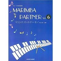 グレード別名曲集 マリンバパートナー(6) 4マレットのテクニック付録