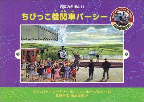 ちびっこ機関車パーシー (汽車のえほん)の詳細を見る