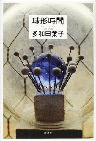 球形時間 / 多和田 葉子
