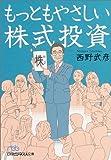 もっともやさしい株式投資 (日経ビジネス人文庫)