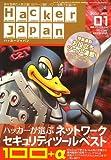 Hacker Japan (ハッカー ジャパン) 2007年 01月号 [雑誌]