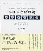 水からの伝言Vol.4 水はことばの鏡
