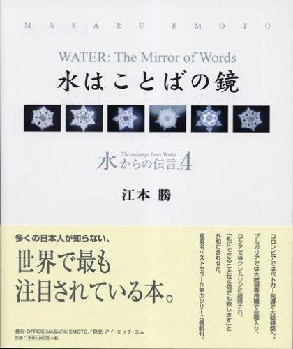 水からの伝言Vol.4 水はことばの鏡の詳細を見る