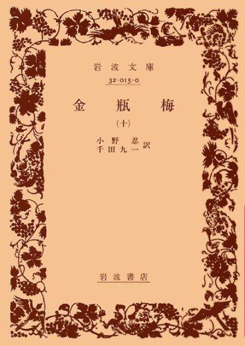 金瓶梅 10 (岩波文庫 赤 15-0)の詳細を見る