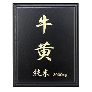 【第3類医薬品】牛黄純末 3000mg
