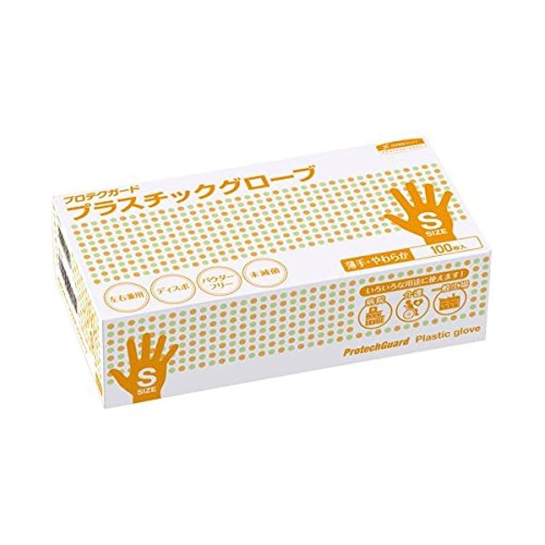 スタッフのみ限定(業務用20セット) 日本製紙クレシア プロテクガード プラスチックグローブS