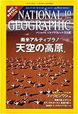 NATIONAL GEOGRAPHIC (ナショナル ジオグラフィック) 日本版 2008年 10月号 [雑誌]