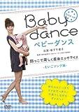 Best ダンスエクササイズのDVD - ベビーダンス 抱っこで楽しく産後エクササイズ ~えいごソング編 [DVD] Review