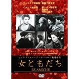 女ともだち [DVD]