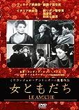 女ともだち[DVD]
