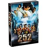 252 生存者あり [DVD]