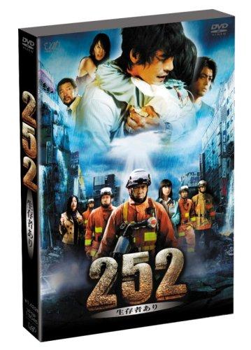252 生存者あり [DVD]の詳細を見る