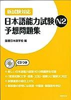 日本語能力試験N2予想問題集―新試験対応