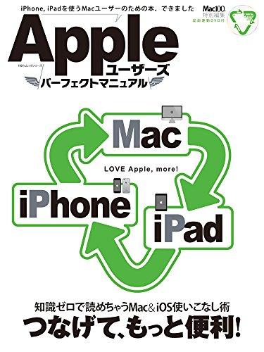 Appleユーザーズパーフェクトマニュアル (100%ムックシリーズ)