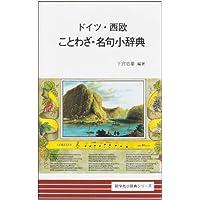 ドイツ・西欧 ことわざ・名句小辞典 (同学社小辞典シリーズ)