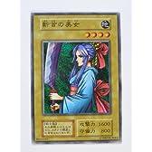 遊戯王OCGカード 斬首の美女 カードダス BOOSTER3