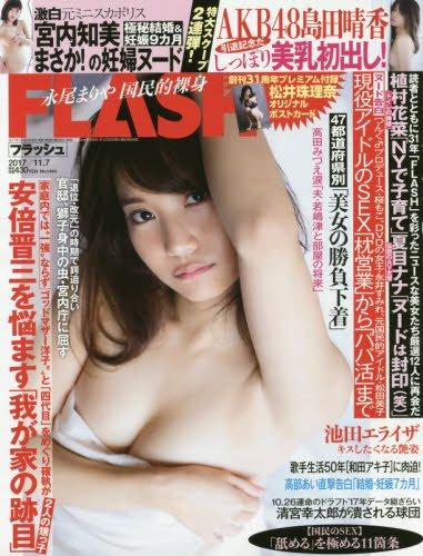 FLASH(フラッシュ) 2017年 11/7 号 [雑誌]