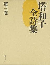 塔和子全詩集 (第3巻)