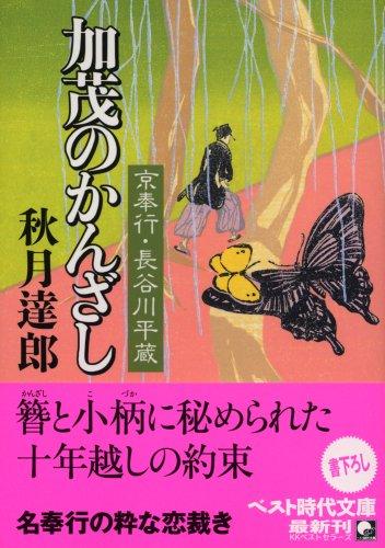 加茂のかんざし 京奉行長谷川平蔵4 (ベスト時代文庫)