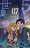 5分後の世界 (7) (少年サンデーコミックス)
