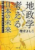 地政学で考える日本の未来 中国の覇権戦略に立ち向かう (PHP文庫)