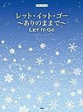 ピアノ・ピース レット・イット・ゴー ~ありのままで~ 映画「アナと雪の女王」劇中歌(ピアノ・ソロ)  [日本語/英語 両詞対応]  【ピース番号:P-039】 (楽譜)