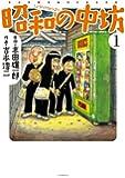 新装版 昭和の中坊(1) (アクションコミックス)