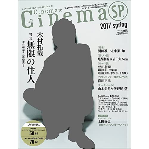 Cinema★Cinema SP 2017 spring 2017年 5/22 号 [雑誌]: テレビライフ首都圏版 別冊