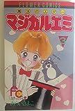 マジカルエミ 3 (フラワーコミックス)