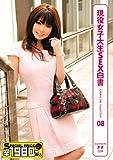 現役女子大生SEX白書 CAMPUS GIRL COLLECTION 08 EROS HEARTS [DVD]
