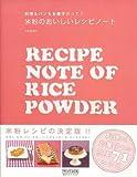 【バーゲンブック】 米粉のおいしいレシピノート
