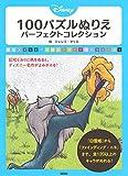 ディズニー 100パズルぬりえ パーフェクトコレクション