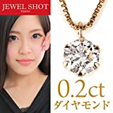 一粒ダイヤモンドネックレス 0.2ct K18 18金 ダイヤ鑑別書付き (ピンクゴールド)