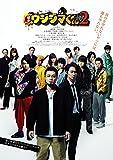映画「闇金ウシジマくんPart2」Blu-ray 豪華版