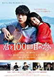 映画チラシ 君と100回目の恋 miwa